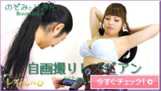 自画撮りレズビアン~りおんちゃんとのぞみちゃん~(前)