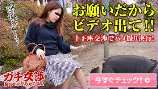 ガチ交渉 24 ~隠れエロな人妻~