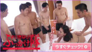 いきなり!ぶっかけ隊。Vol.11