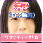 【FC2コンテンツマーケット】《洋子》