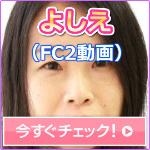 【FC2コンテンツマーケット】《よしえ》