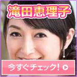 滝田恵理子
